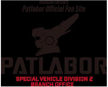 Patlabor Official Fan Site