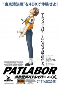 『機動警察パトレイバー the Movie』4DX新公開⽇7/17(金)に決定!