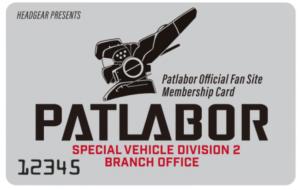 『機動警察パトレイバー』会員制公式ファンサイト「特車二課・分室」8月10日 パトレイバーの日サービス開始 6/19より会員募集開始!