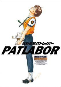 機動警察パトレイバー the Movie  サウンドリニューアル版パンフレット