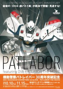 機動警察パトレイバー 30周年突破記念『OVA-劇パト1展』 CELEBRATING HEADGEAR 30 YEARS ANNIVERSARY featuring OVA-PATLABOR THE MOVIE