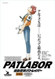 機動警察パトレイバー the Movie 4DX上映記念クリアファイルセット(野明)