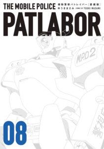 愛蔵版 機動警察パトレイバー 8