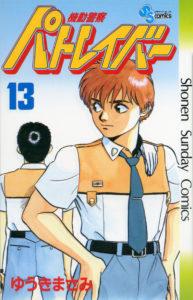 機動警察パトレイバー 13