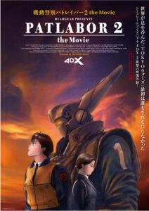 3月19日開催決定!『機動警察パトレイバー2 the Movie 4DX』公開記念 有料オンライントークショー
