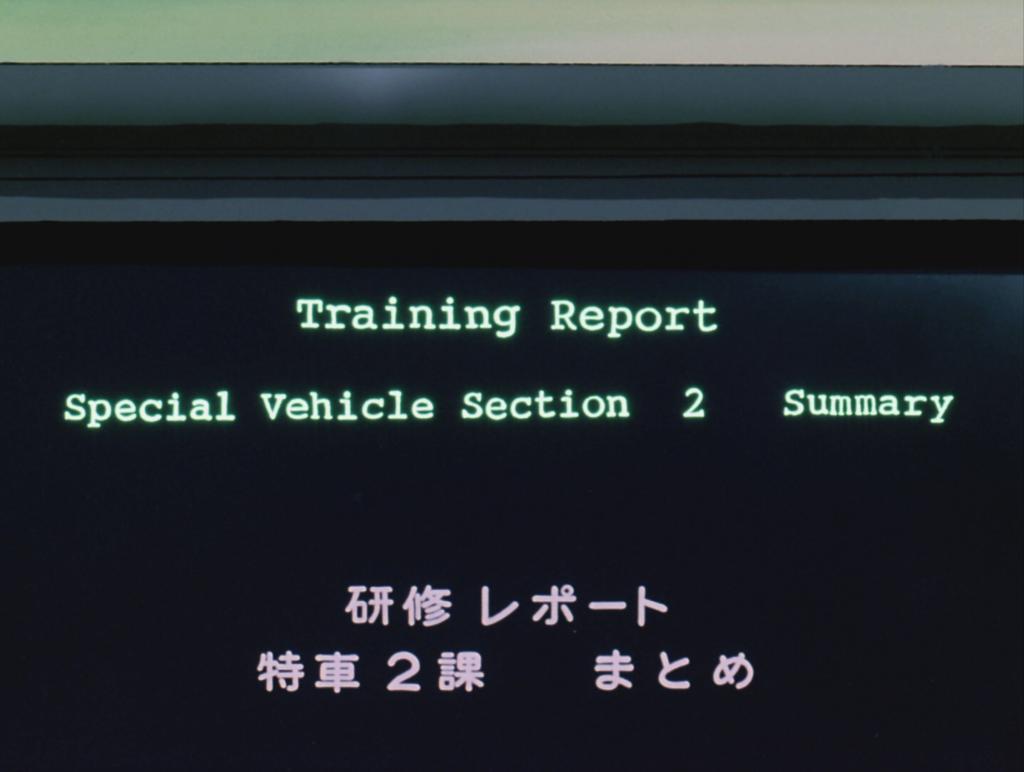 第23話『香貫花レポート』