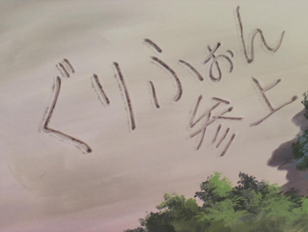 第30話『グリフォン参上!』