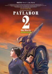 機動警察パトレイバー2 the Movie サウンドリニューアル版パンフレット