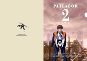 機動警察パトレイバー2 the Movie クリアファイル3枚セット