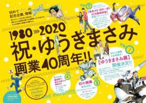 東京ドームシティ Gallery AaMoにて、ゆうきまさみ展が開催中!