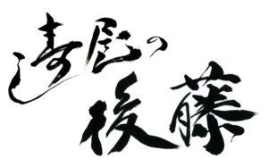 脚本家・伊藤和典 新連載!小説『寿司屋の後藤』8月10日会員制ファンサイト内限定初出し!!【冒頭特別一般公開】