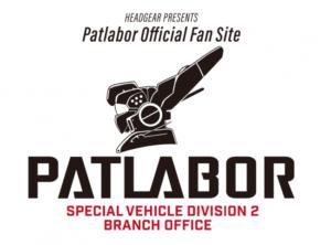 機動警察パトレイバー会員制ファンサイト「特車二課・分室」2021年1~3月の予定