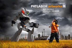 PATLABOR artworks展がアキバ総研・電撃ホビーWEBにて紹介されました